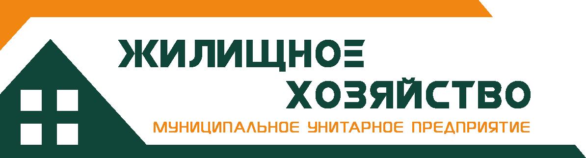 """МУП """"Жилищное хозяйство"""""""